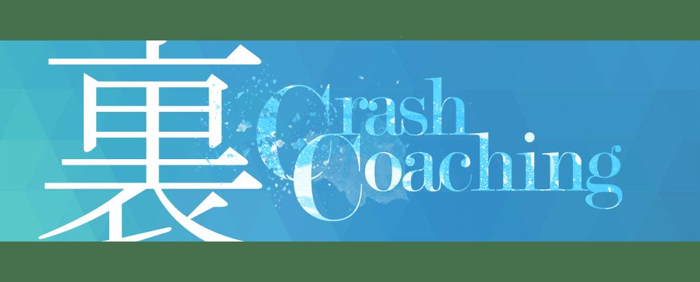 裏クラッシュ・コーチング公式ブログ